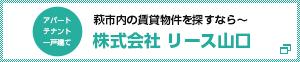 株式会社リース山口