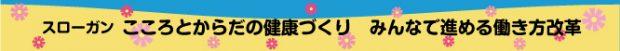 eisei_slogan2018
